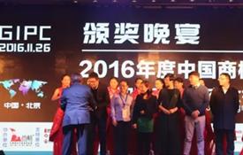 """尚标知识产权荣获""""2016年度中国商标代理十强"""""""