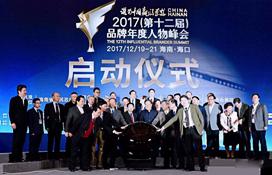 尚标应邀参加2017(第十二届)品牌年度人物峰会