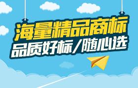彩票投注app-海量精品商标