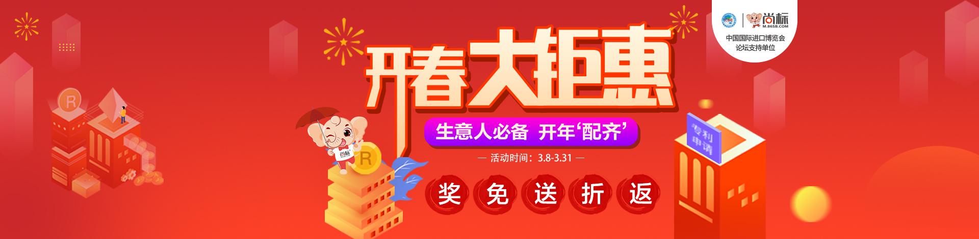 尚标- 中国商标转让网在线商标交易平台