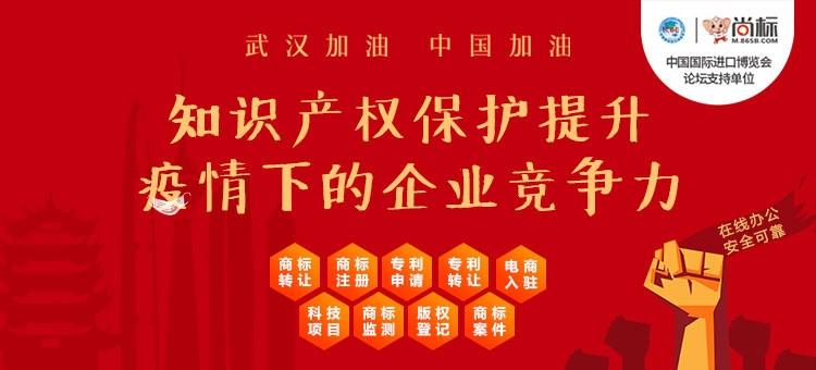 中国商标转让平台在线商标交易