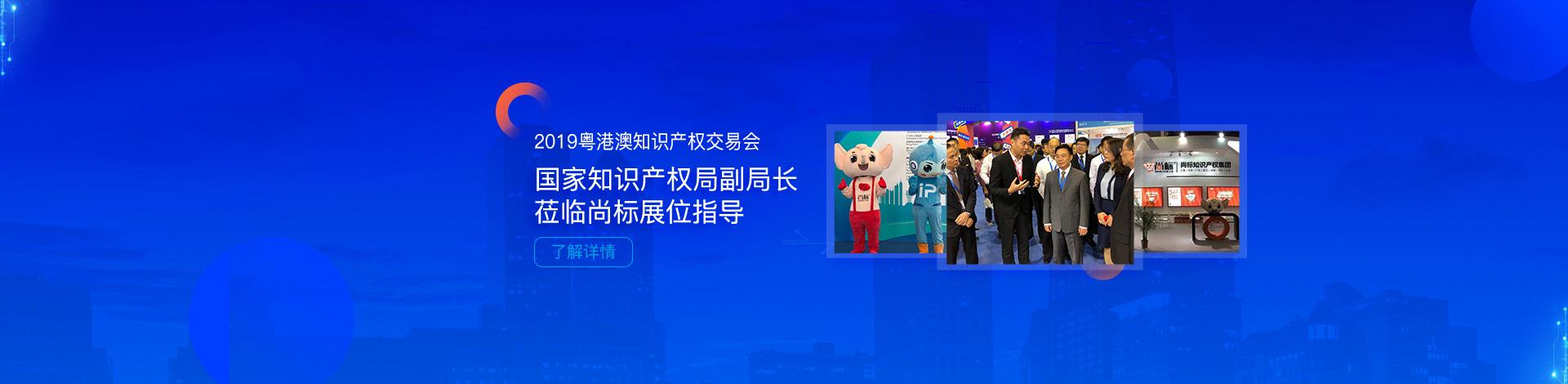 尚标-中国商标注册代理机构知识产权交易