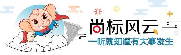 尚标应邀参加乌镇互联网产业创新高峰论坛
