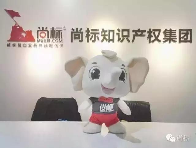 尚标知识产权集团吉祥物发布 互联网公司又添新宠
