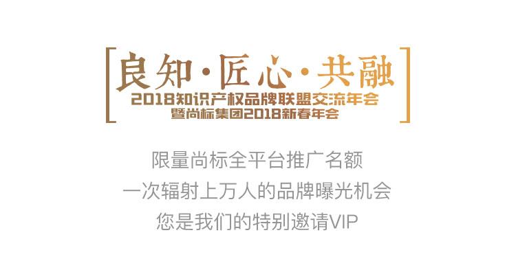重磅_2017中国商标交易十大服务商评选