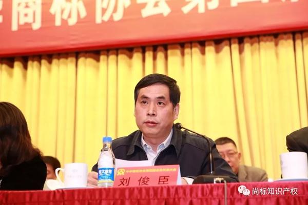 尚标集团应邀参加中华商标协会第四届会员代表大会