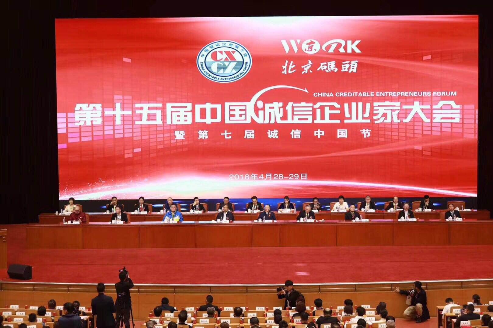 祝贺尚标荣获中国诚信经营与企业级示范单位、改革开放40年中国创业新锐诚信先锋