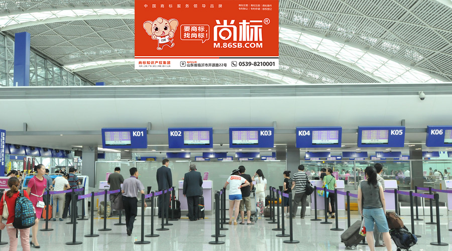 厉害了,中国首家知识产权服务企业广告登陆机场!