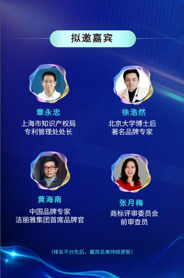 2018全球知识产权品牌创新峰会