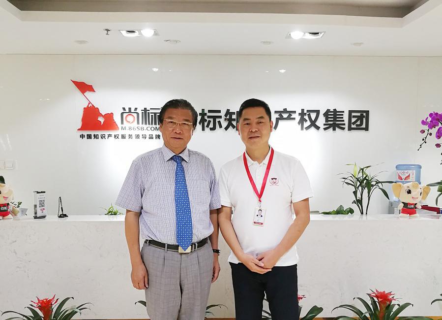 中国外交部南南合作促进会上海办事处主任洪涌清莅临尚标考察指导工作