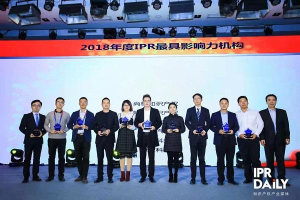尚标集团受邀参加2018全球知识产权生态大会,喜获两项大奖