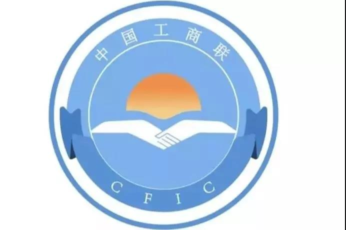 """尚标集团荣膺""""工商业联合会、上海总商会会员单位""""!"""