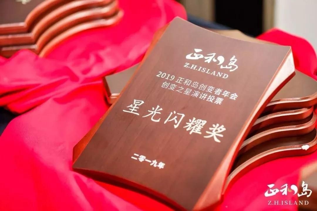 """尚标知识产权集团荣获正和岛2019创变者年会""""星光闪耀奖"""""""