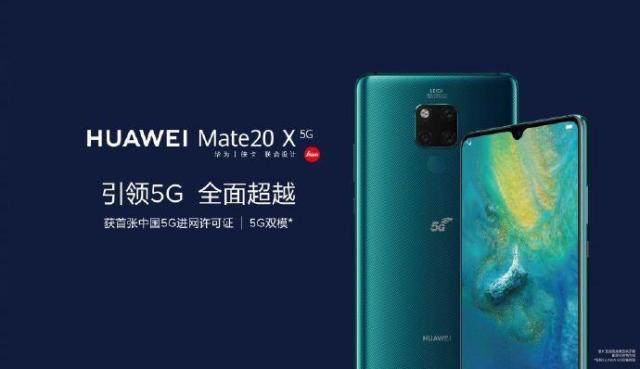 华为发布首款5G手机Mate20X,通讯服务商标注册属于第几类?