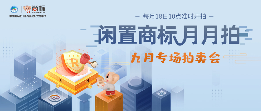 彩票投注app九月专场拍卖