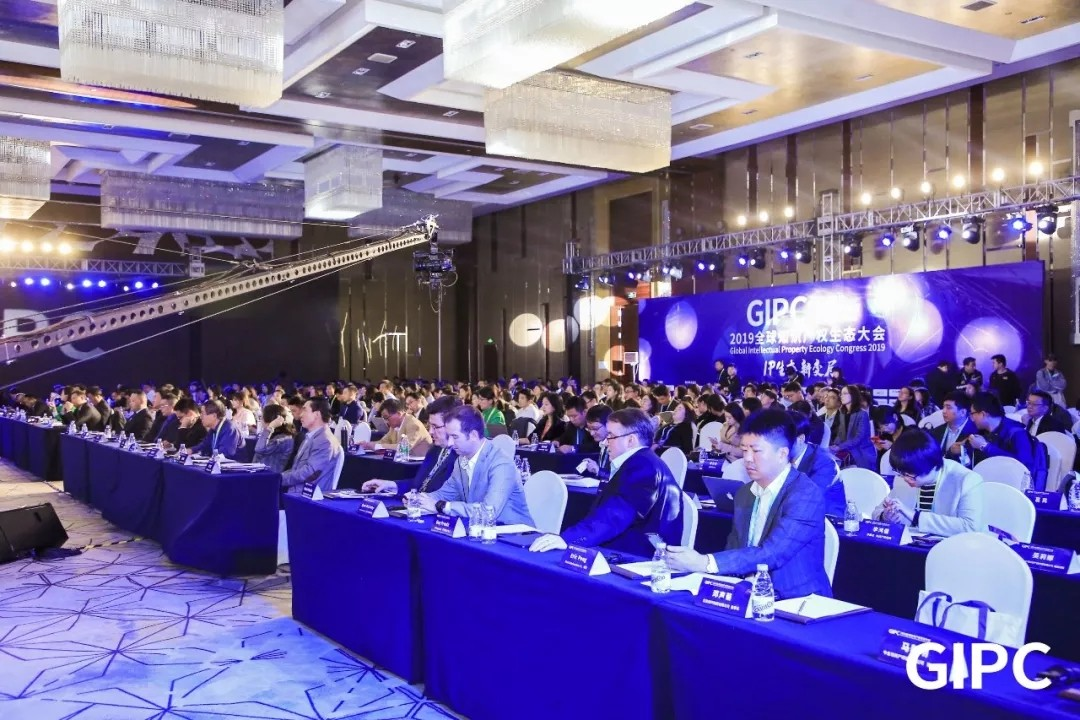 """2019全球知识产权生态大会,尚标荣膺""""十强商标代理""""、""""IPR影响力机构""""!"""