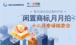 彩票投注app十二月专场拍卖