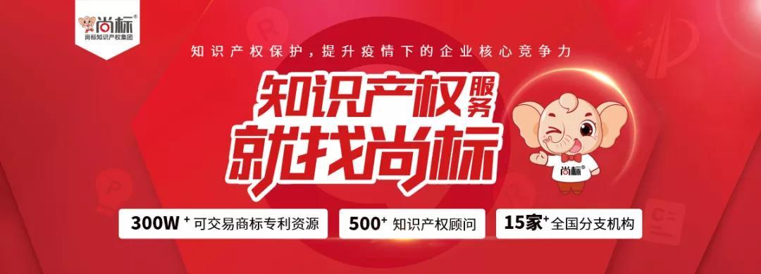 尚标邀您相约2020粤港澳大湾区知识产权交易博览会!