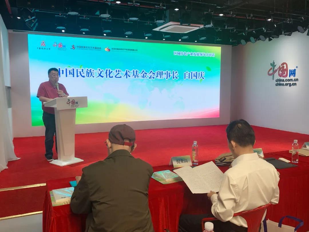 """由中华商标协会主办的""""区域特色产业发展领导力对话""""论坛正式召开,尚标知识产权集团应邀出席"""