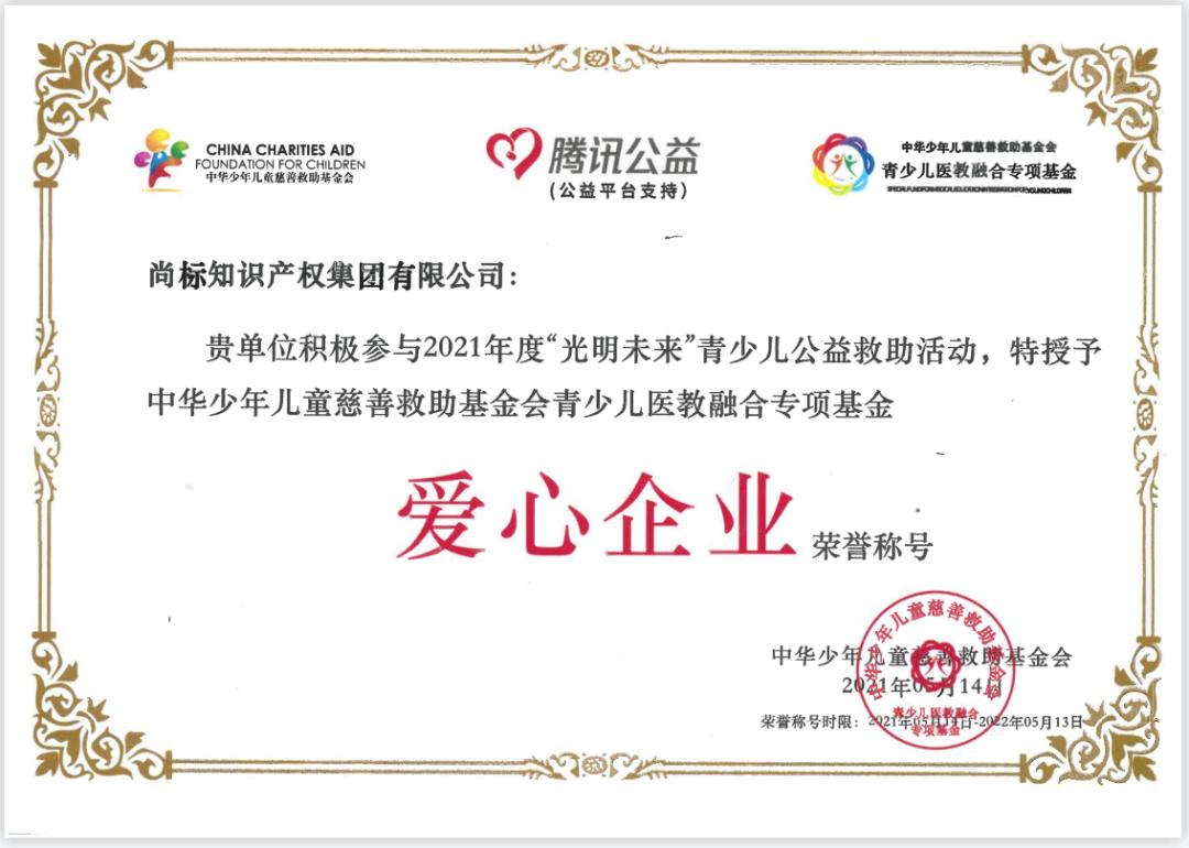 投身公益—尚标荣获中华少年儿童慈善救助基金会爱心企业