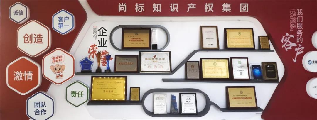 """""""专业品质,砥砺前行"""",尚标知识产权荣获上海市""""专精特新""""企业称号"""