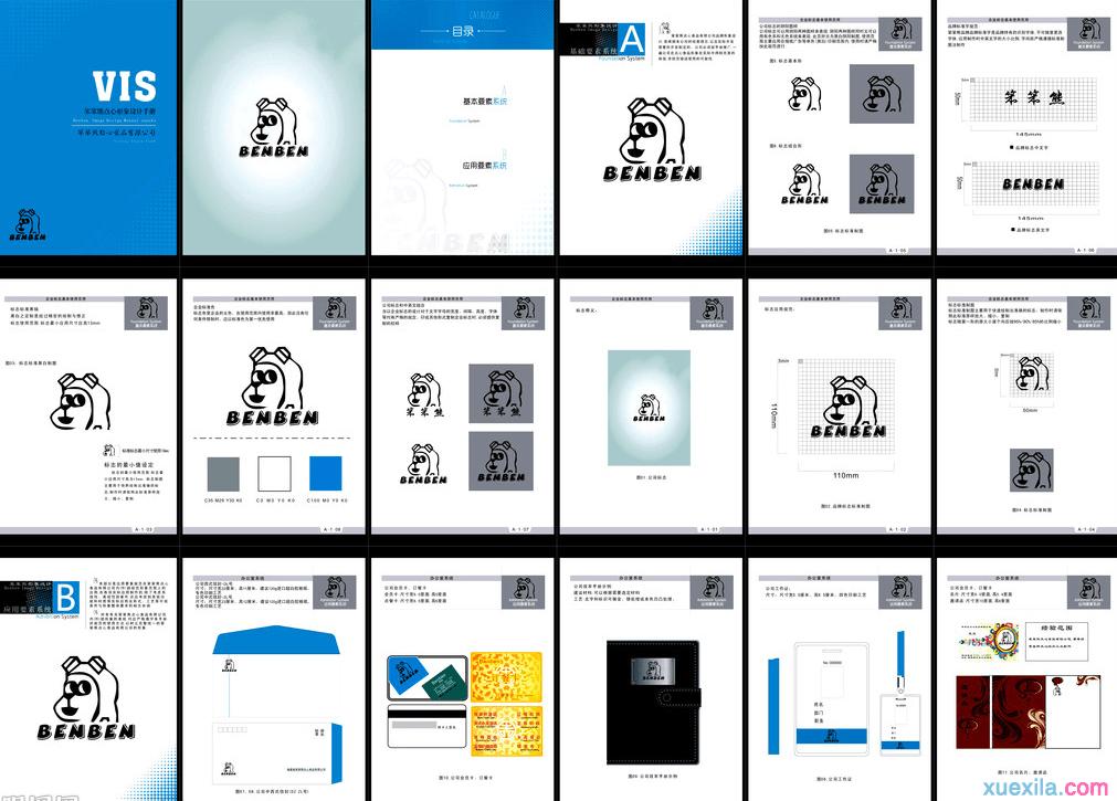 旅行社vi手册设计说明范文3篇