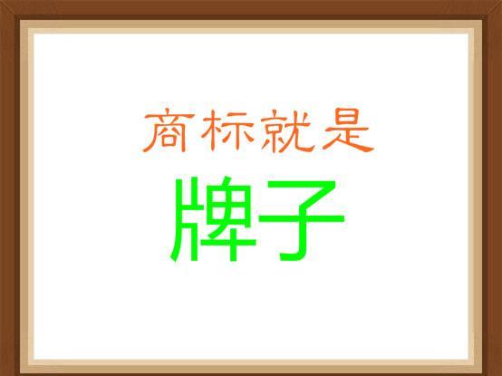 买卖商标找尚标-西藏商标注册