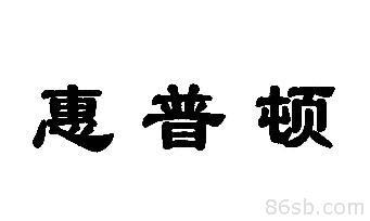 重庆商标注册-尚标-惠普顿