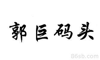 重庆商标注册-尚标-郭巨码头