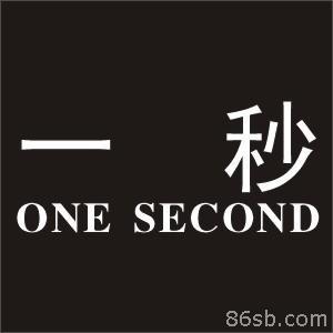 男用游泳裤商标注册-尚标-一秒 ONE SECOND
