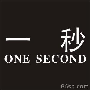 驰名商标商标注册-尚标-一秒