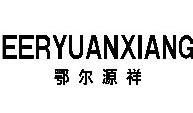 黑龙江商标注册-尚标-鄂尔源祥