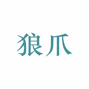 狼爪logo标志矢量图
