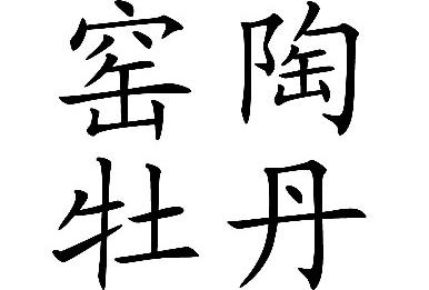 知识产权公司-尚标-窑陶牡丹