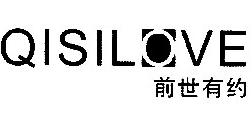 前世有约 QISILOVE商标转让