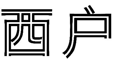 黄山商标注册-尚标-西户