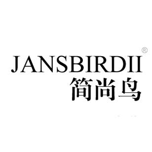 简尚鸟 JANSBIRDII商标转让