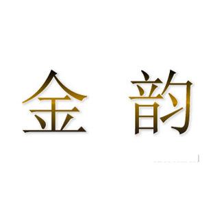 秧歌服商标注册-尚标-金韵