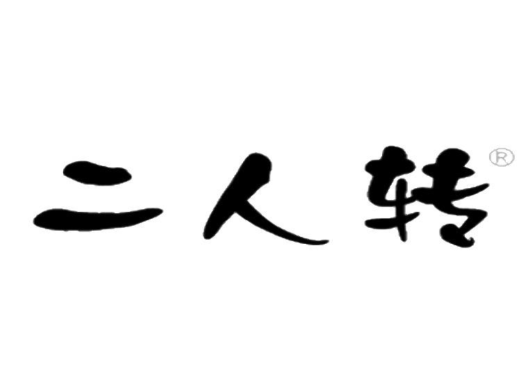 重庆商标注册-尚标-二人转