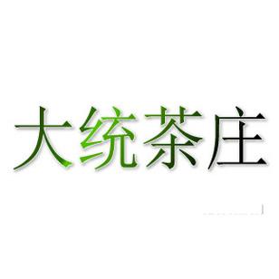 饮料商标购买-尚标-大统茶庄