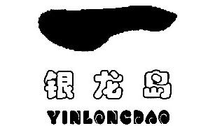 黑龙江商标注册-尚标-银龙岛