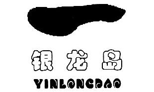 帽子商标注册-尚标-银龙岛