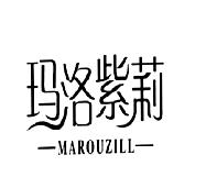 玛洛紫莉商标转让