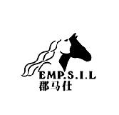 郡马仕 EMP.S.I.L商标转让