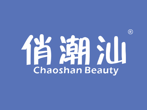 俏潮汕  CHAO SHAN BEAUTY