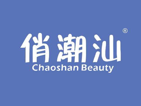 俏潮汕  CHAO SHAN BEAUTY商标