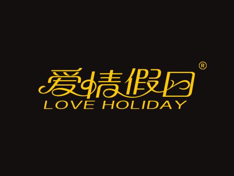 爱情假日 LOVE HOLIDAY