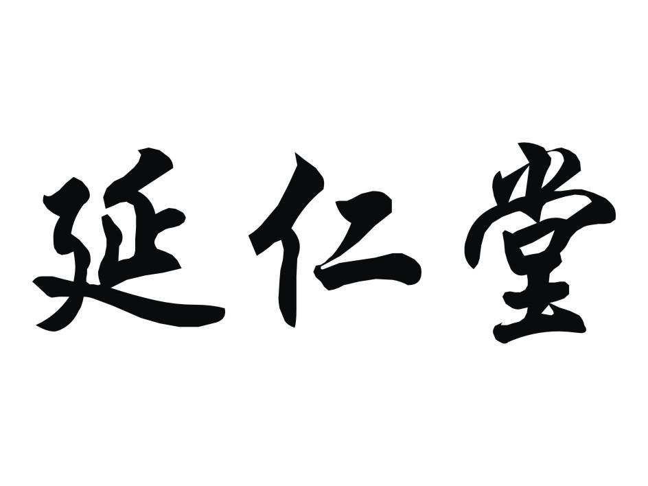 商标产品-尚标-延仁堂