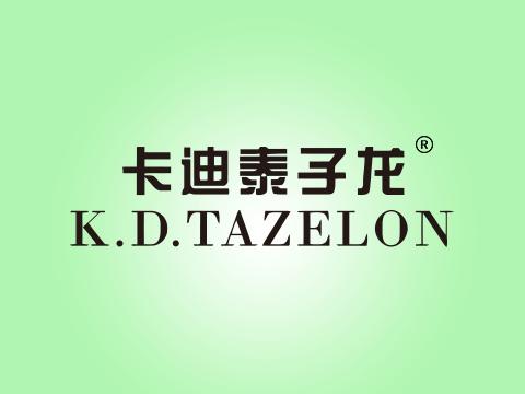 卡迪泰子龙 K.D.TAZELON