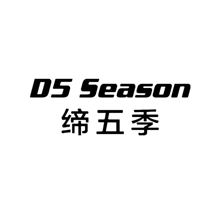 缔五季 D5 SEASON